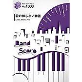 バンドピース1003 君の知らない物語 by supercell (Band Piece Series)