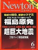 Newton (ニュートン) 2011年 06月号 [雑誌]