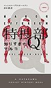 特捜部Q —知りすぎたマルコ— ((ハヤカワ・ポケット・ミステリ))