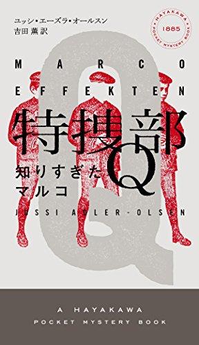 特捜部Q ―知りすぎたマルコ― ()