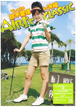 鈴木愛理 in 沖縄 AIRI'S CLASSIC [DVD]