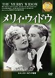 メリィ・ウィドウ[DVD]