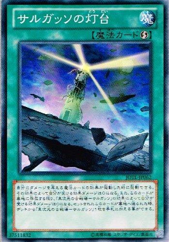 【 遊戯王】 サルガッソの灯台 ノーマル《 ジャッジメント・オブ・ザ・ライト 》 jotl-jp062