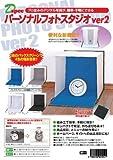 パーソナルフォトスタジオVer2 Lサイズ