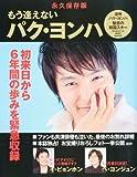 魅惑の韓流スターパクヨンハ 2010年 9/1号 [雑誌]
