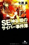 SE神谷翔のサイバー事件簿 (幻冬舎文庫)