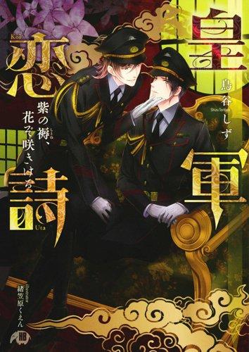皇軍恋詩 紫の褥、花ぞ咲きける (花丸文庫BLACK)
