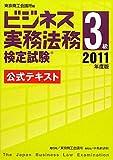 ビジネス実務法務検定試験3級公式テキスト〈2011年度版〉