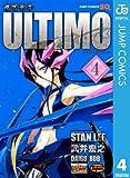 機巧童子ULTIMO 4 (ジャンプコミックスDIGITAL)