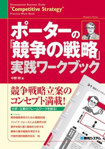 ポーターの「競争の戦略」実践ワークブック