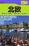 北欧―デンマーク・ノルウェー・スウェーデン・フィンランド (ワールドガイド―ヨーロッパ)