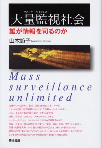 大量監視社会―マス・サーベイランス