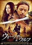 ウォーリアー&ウルフ[DVD]