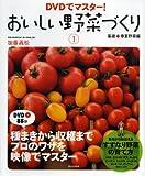 DVDでマスター!おいしい野菜づくり1基礎+春夏野菜編