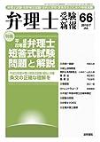弁理士受験新報 No.66(2010.7)