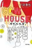 COW HOUSE  カウハウス