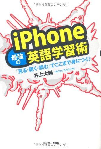 iPhone最強の英語学習術