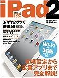 iPad 2スタートブック