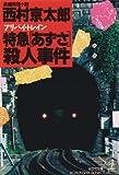 光文社文庫 / 西村 京太郎 のシリーズ情報を見る