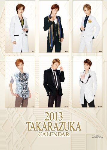 2013年 宝塚スターカレンダー ([カレンダー])