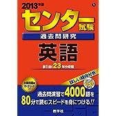 センター試験過去問研究 英語 (2013年版 センター赤本シリーズ)
