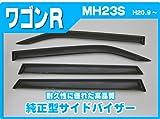 【スズキ】 【サイドバイザー/ドアバイザー】  ワゴンR MH23S/スティングレー 標準タイプ メーカー純正型