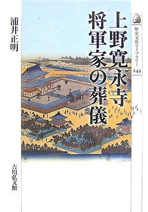 上野寛永寺 将軍家の葬儀