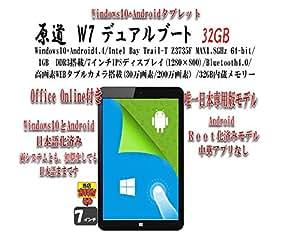 タブレットPC 原道 W7 Windows10+Android4.4 デュアルブート intel 3735F クアッドコア MAX1.8GHz DDR3L 1GB/32GB 7インチIPSスクリーン1280*800 Bluetooth/HDMI 日本語設定済み Office Online 対応 [並行輸入品]