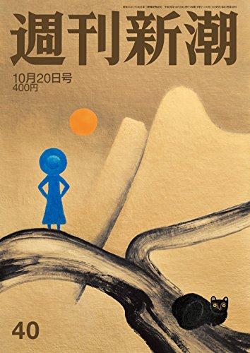 週刊新潮 2016年 10/20 号 [雑誌]