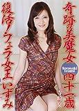 奇跡の美魔女四十一歳 復活!フェラ女王いずみ [DVD]