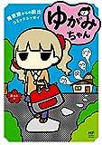ゆがみちゃん 毒家族からの脱出コミックエッセイ<ゆがみちゃん>