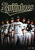 ORIX Buffaloes Perfect Guide〈2011〉