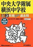 中央大学附属横浜中学校 28年度用―声教の中学過去問シリーズ (3年間スーパー過去問341)