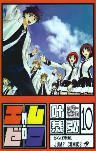 エム×ゼロ 10 (ジャンプコミックス)