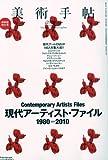 美術手帖 2010年 02月号 [雑誌]