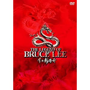 ブルース・リー伝説 DVD-BOX VOL.1
