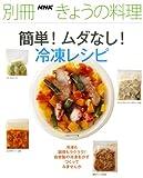 簡単!ムダなし!冷凍レシピ (別冊NHKきょうの料理)