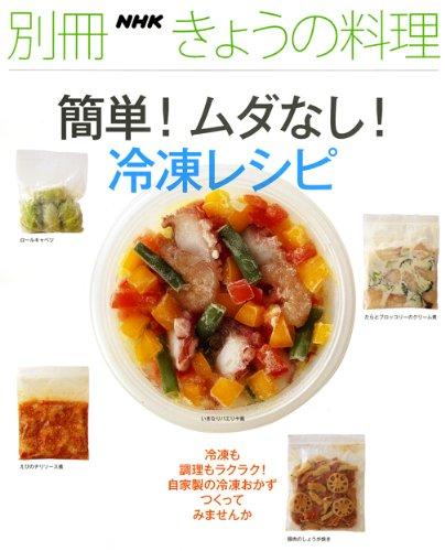 簡単!ムダなし!冷凍レシピ