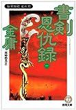 書剣恩仇録〈1〉秘密結社紅花会 (徳間文庫)