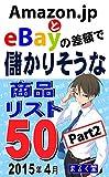 Amazon.jpとebayの差額で儲かりそうな商品リスト50 Part2 2015年4月