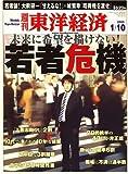 週刊 東洋経済 2009年 1/10号 [雑誌]