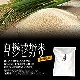 [お歳暮]売れ筋人気ランキングで上常に上位の「お米ギフト」新潟コシヒカリ(有機栽培米) 5kg