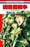 図書館戦争 LOVE&WAR 11 (花とゆめCOMICS)