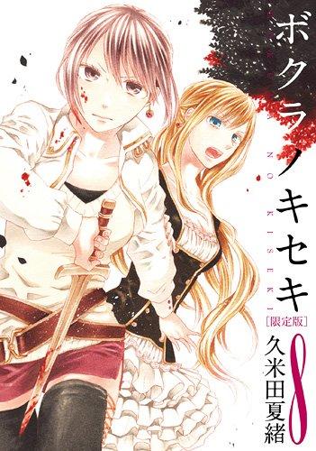 ボクラノキセキ 8巻限定版 (ZERO-SUMコミックス)