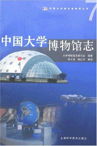 《中国大学数字博物馆丛书