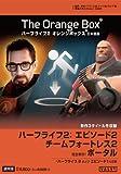 ハーフライフ 2 オレンジボックス【日本語版】