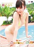 Sunflower Smile /姫川みう CMG-137 [DVD]