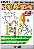 数学検定問題集 8級―小学校4年程度