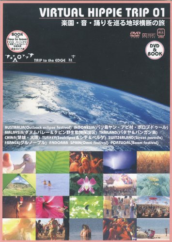 Virtual Hippie Travel 01 地球=楽園的世界横断の旅 [DVD]