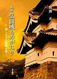 私説 弘前城ものがたり―知られざる築城の謎